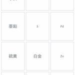 現代版単語帳Quizlet